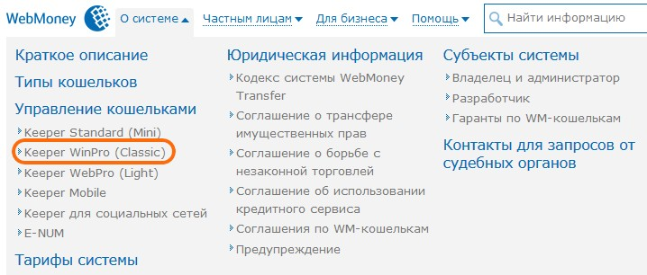управление кошельком Keeper WinPro