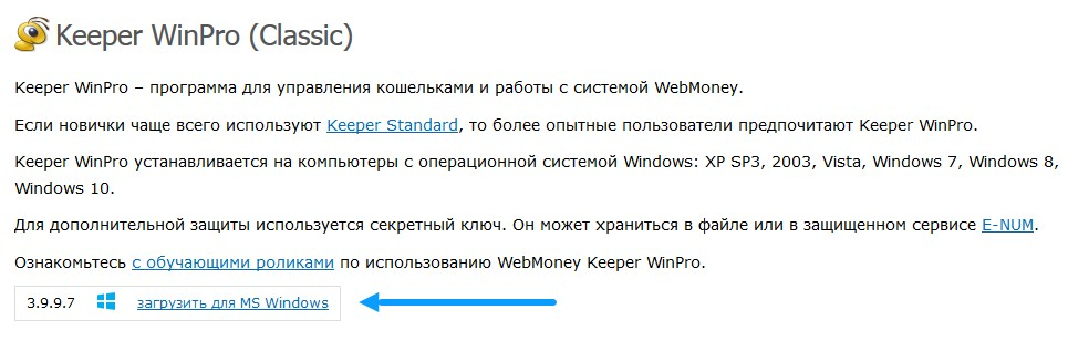 скачать Keeper WinPro