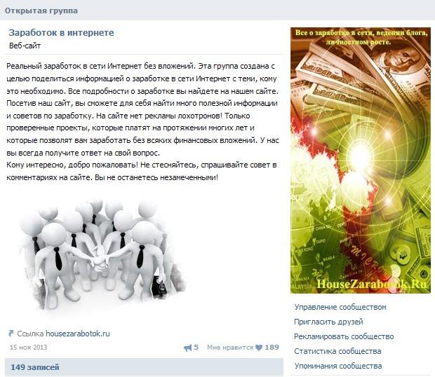 социальная группа блога housezarabotok.ru