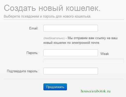 Bitcoin Wallet - регистрация кошелька