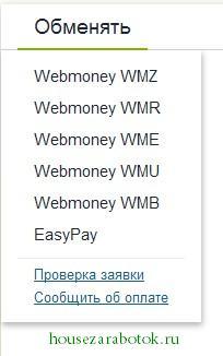 Обмен WebMoney на EasyPay
