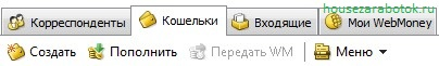 биткоин кошелек в Keeper WinPro