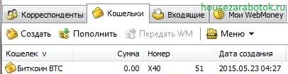 WMX-кошелек