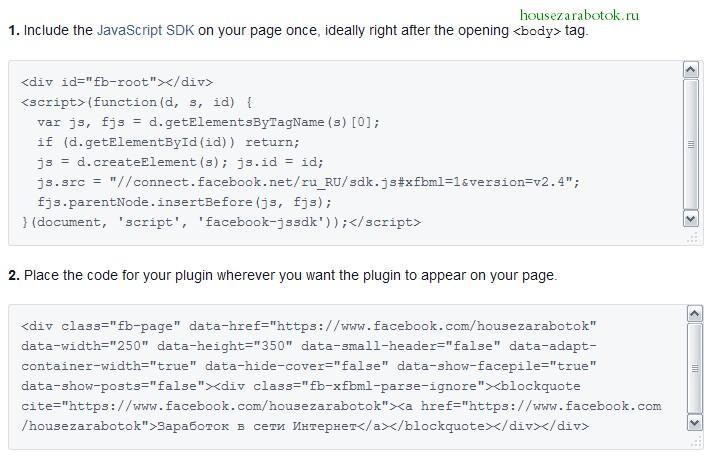 код виджета сообщества facebook