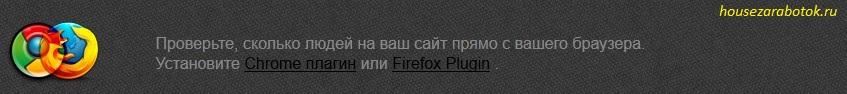 Гаджет в браузерах Chrome и Firefox