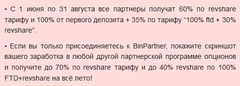 акция BinPartner